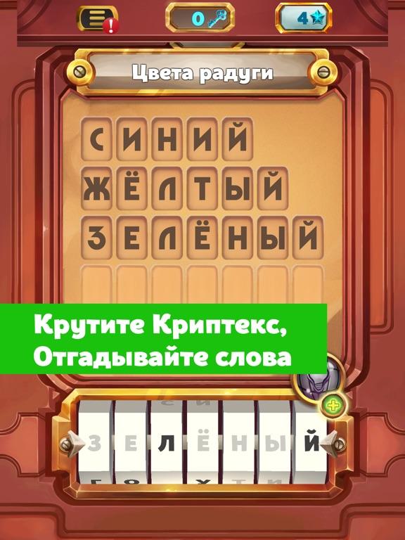 Криптекс - Игра в слова Скриншоты5