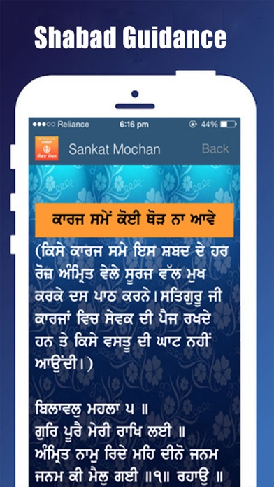 download Sankat Mochan apps 3