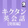 キクタン英会話<発展編>【添削+発音練習機能つき】(アルク)