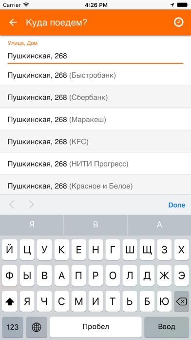 Такси Форсаж г. АнапаСкриншоты 3