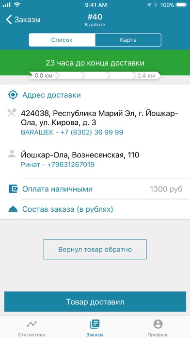 Delivery CourierСкриншоты 2