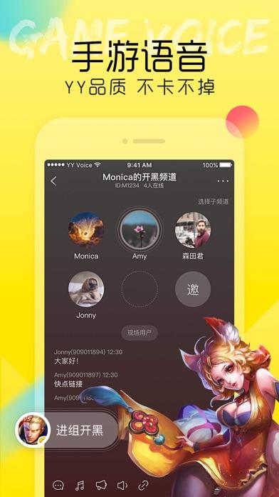 YY手游语音-YY官方手游语音工具