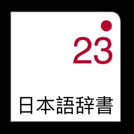 日语23:汉语 - 日语词典 for Mac