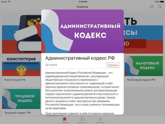 Налоговый Кодекс РФ Скриншоты10
