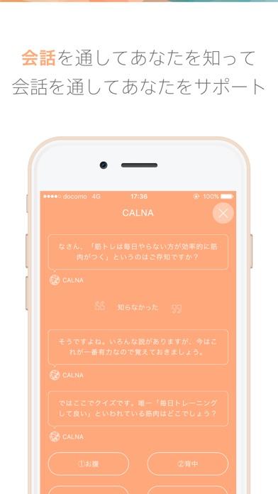 CALNA(カルナ) Screenshot