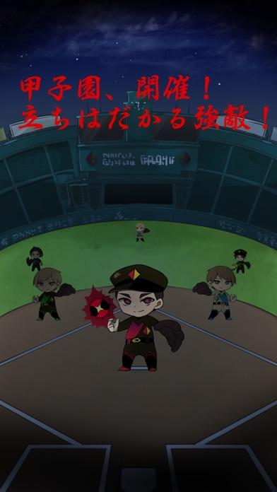 目指せ甲子園ドリームのスクリーンショット2