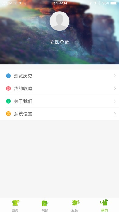 直播游仙 screenshot