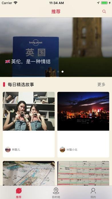 鹿城爱旅游 screenshot 1