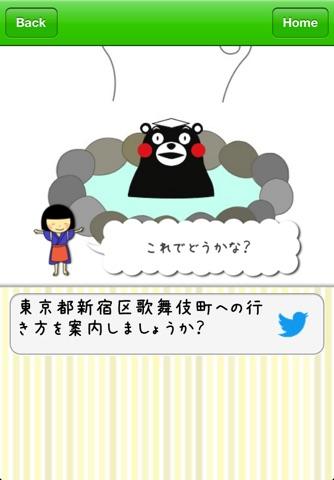 くまモンの『どうしたの?』 screenshot 3