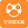 亿昇娱乐通 Wiki