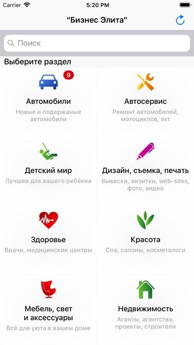 Cправочник - Бизнес ЭлитаСкриншоты 1