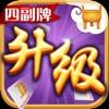 四副牌升级·同城游——2016江苏常州最受欢迎的升级游戏