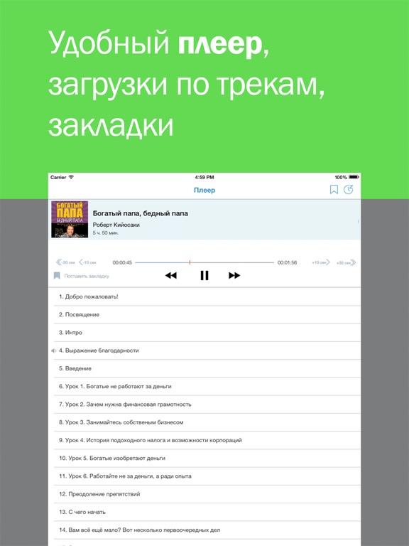 Книги бесплатно и аудиокниги - читай и слушай Скриншоты10