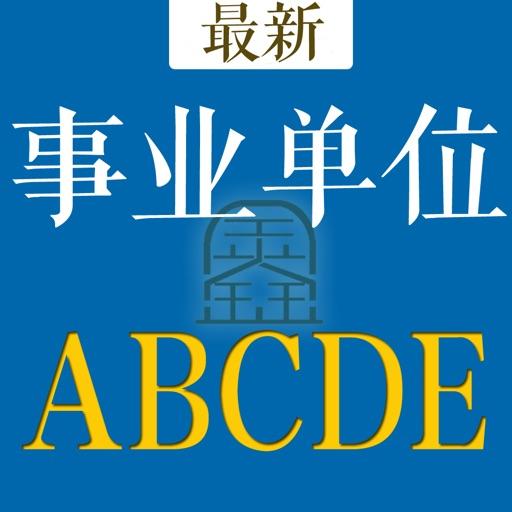 事业单位A类B类C类D类E类题库 2017最新