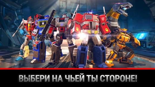 Transformers: Earth Wars Screenshot