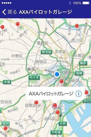 アクサダイレクトナビ screenshot 3