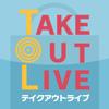 TakeOutLive / テイクアウトライブ