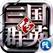 三国群英传-争霸(官方正版授权)