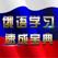 俄语学习-快速入门视频技巧教程