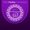 Surah AL-BAQARAH With Pashto Translation