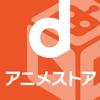 dアニメストア どこでもアニメ動画が見放題(d anime store)