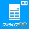 3D ツール    ファシレアDD