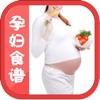 孕妇营养配餐制作大全
