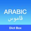 Arabic English Dictionary & Offline Translator