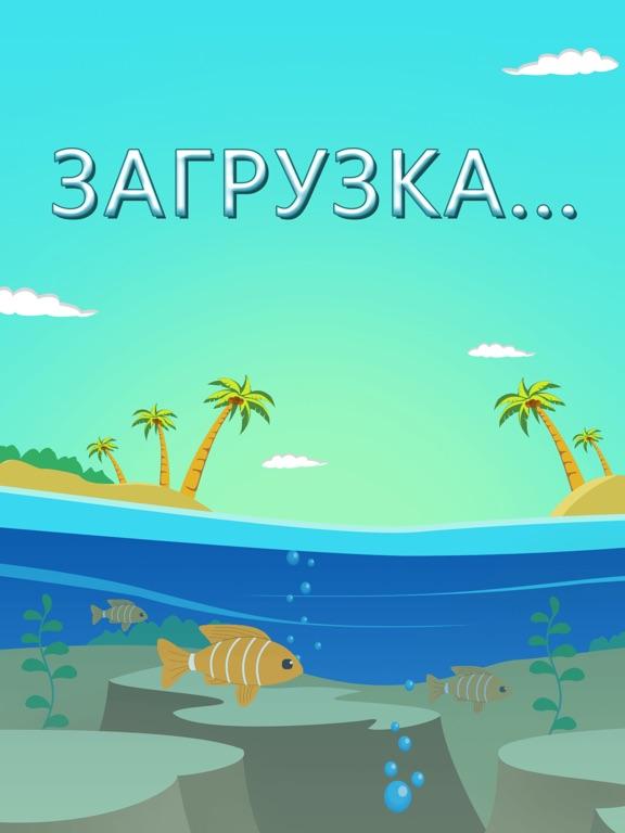 Маленькая Рыбка Воды Отдыха Про - Слушать лучших Скриншоты5