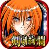 BANDAI NAMCO Entertainment Inc. - るろうに剣心-明治剣客浪漫譚- 剣劇絢爛  artwork