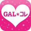 GALコレ ‐ ギャルコレは人気モデルへの登竜門!! 無料で参加できる盛り写メコンテストやカメラアプリの最新情報もお届け!