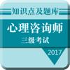 2017心理咨询师三级考试大全:知识点总结|历年真题