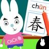 兒童普通話與拼音1B-學習中文漢字遊戲