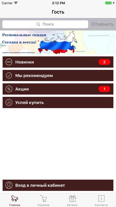 Ремеко Скриншоты3