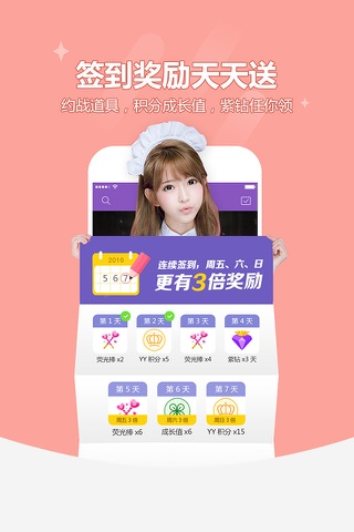 多玩约战 screenshot 3