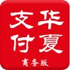 华夏支付商务版 Wiki