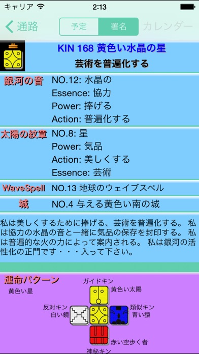 MayaScheduleカレンダー screenshot1