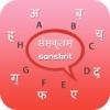 Sanskrit keyboard - Sanskrit Input Keyboard