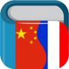 Dictionnaire & Traduction Chinois Français 法中字典