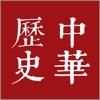 中華上下五千年歷史常识-品味傳統文化知识