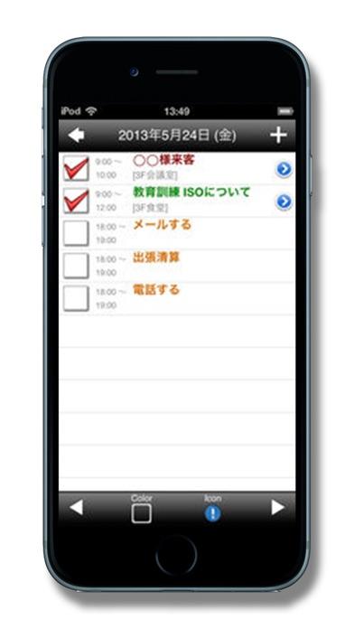 縦型カレンダー screenshot1
