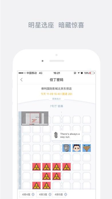 【在线订购】QQ电影票