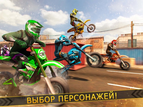 Скачать MX Байк Гонки на мотоциклах свободно