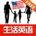 学英语生活在美国HD 地道美式英语流利说 口语发音教练
