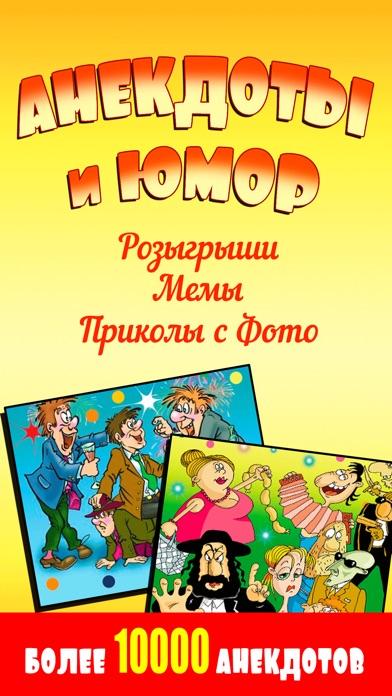 Анекдоты и Юмор - Розыгрыши, Мемы, Приколы с Фото Скриншоты3
