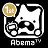 株式会社AbemaTV - AbemaTV-インターネットテレビ局  artwork