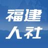 福建人社 Wiki