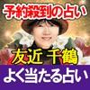 【よく当たる占い】奇跡の占い師・友近千鶴