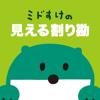 ミドすけの見える割り勘 - Sumitomo Mitsui Banking Corporation