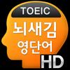 뇌새김 영단어 - 토익 HD Wiki